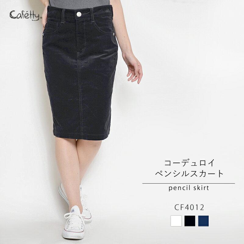 Cafetty ペンシルスカート ◆レディース◆ size S-L 【SALE】 CF4012