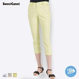 【Sweet Camel公式】 [SALE] スウィートキャメル/シャンブレーカプリ/レディース ロイヤルブルー ライム サンドベージュ ボトムス ストレート クロップド アンクル クロップド カラーパンツ 涼やか素材 クール素材 機能性素材 吸水速乾 [春夏] CA6146