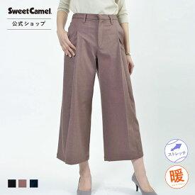 【Sweet Camel公式】 [SALE] スウィートキャメル/タックワイド/レディース ブラック スモーキーピンク ネイビー×ブラウンストライプ ワイド フルレングス カラーパンツ 暖か素材 あったか 裏起毛 裏ボア [秋冬] SC5334