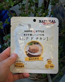 ナチュラルハーベストNatural Harvest ホームスタイル パテ ド チキン 70g【12時までの御注文で即日発送】