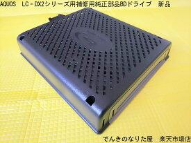 BDレコーダー内蔵AQUOS用BDドライブユニット シャープ純正部品 2020年製 LC-26DX2 LC-32DX2 LC-40DX2 LC-40DX20 LC-46DX2 LC-52DX2など 在庫有ります!全国送料無料