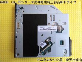 新品 シャープ純正部品 R5シリーズ BDレコーダー内蔵AQUOS用BDドライブユニット LC-26R5 LC-32R5 LC-40R5 全国送料無料 在庫有ります