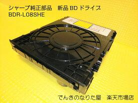 AQUOSレコーダー シャープ純正部品 BDR-L08SHE 2019年製 新品 BDライター 在庫有ります 全国送料無料