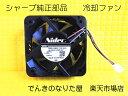 BD-Tシリーズ用 冷却ファン シャープ純正部品 新品 BDレコーダー用 全国送料無料! BD-T510 BD-T1100 BD-T1300 BD-…
