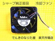 全国送料無料!冷却ファン2018年5月製シャープ純正部品0042770032新品BDレコーダー用BD-HDW73BD-HDW75BD-HDW80BD-HW51BD-SP1000BD-D1BD-H30BD-H50BD-H51など
