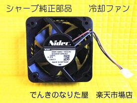 全国送料無料!冷却ファン シャープ純正部品 004 277 0032 新品 BDレコーダー用 BD-HDW73 BD-HDW75 BD-HDW80 BD-HW51 BD-SP1000 BD-D1 BD-H30 BD-H50 BD-H51など