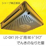 BDレコーダー内蔵AQUOS用BDドライブユニットシャープ純正部品2018年製LC-26DX2LC-32DX2LC-40DX2LC-40DX20LC-46DX2LC-52DX2など在庫有ります!全国送料無料