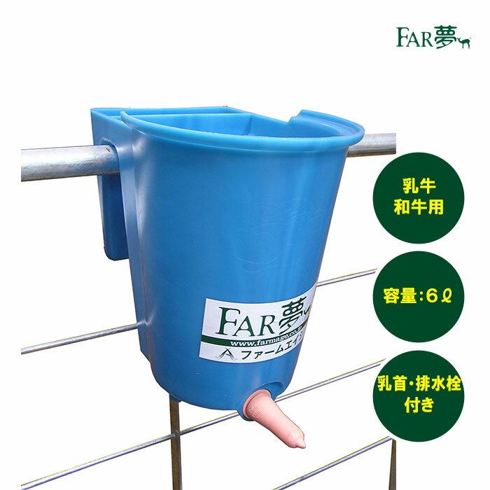 [哺乳用バケツ]フェンスやゲートにかけられる!ハンギングミルク1(容量6リットル)