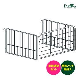 [追加連結に]哺育ゲート[追加連結]セット