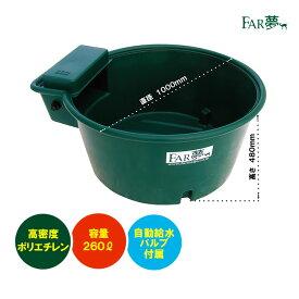 [家畜用水槽]自動給水バルブ付!トロフ260リットル