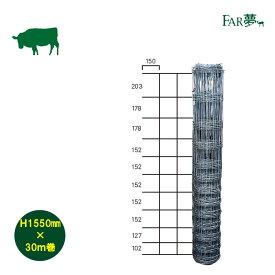[牛(ウシ)用フェンス]フィールドフェンスH1550mm【高さ1550mm×30m巻,高耐久メッキ仕様】