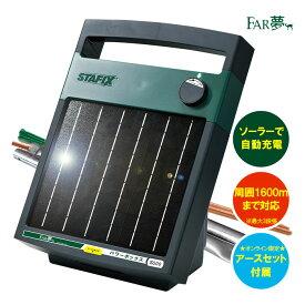 ソーラーパネル一体型!バッテリーと支柱付属ですぐに使える!電気柵用本器<パワーボックスS500/オンラインショップ限定>