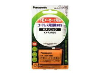 Article equal to one nickel metal hydride battery ★ Panasonic (KX-FAN50) for National Panasonic cordless phone plane, enlargement cordless handsets