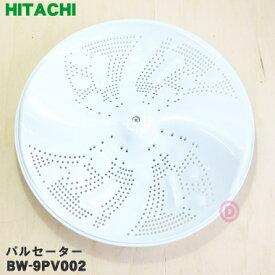 日立洗濯機用のパルセーター★1個【HITACHI BW-9PV002】※本商品は製造工程上の問題で傷等が付いている場合がございますが、問題なくご利用いただけます。※ネジ・ワッシャは付属しています。【純正品・新品】【100】