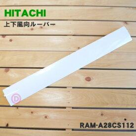 日立ルームエアコン用のルーバー★1枚【HITACHI RAM-A28CS012→RAM-A28CS112】※ホワイト色用です。※軸受けは付いていません。※品番が変更になりました。※羽根の幅:約8.3cm【純正品・新品】【120】