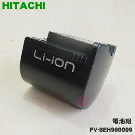 日立コードレススティッククリーナー用の電池(デンチクミ)★1個【HITACHI PV-BEH900009】※電池のみの販売です。【純正品・新品】【60】