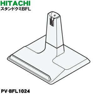 日立掃除機コードレス スティッククリーナー用のスティックスタンド(スタンドクミBFL)★1個【HITACHI PV-BFL1024】【純正品・新品】
