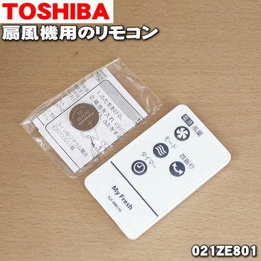 【在庫あり!】東芝扇風機用のリモコン★1個【TOSHIBA 021ZE801/TLF-RM310】※021ZE988はこちらに統合されました。※ご注文のタイミングによっては、お届けまでお時間を頂く場合がございます。※動作確認用のボタン電池付きです。【ラッキーシール対応】