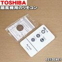 東芝扇風機用のリモコン★1個【TOSHIBA 021ZE801/TLF-RM310】※021ZE988はこちらに統合されました。※ご注文のタイミ…