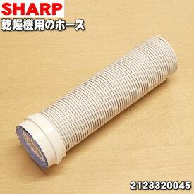 シャープ乾燥機用のホース★1個【SHARP 2123320045】【ラッキーシール対応】
