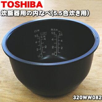 东芝电饭煲 RC-10NHE4,RC-10NY 泛 (aka 内锅,衣领和在 Gama,泛出锅) ★ 1 热武伪造 7 毫米 * 5.5 厚锅,如果水稻为。 * 提前期内的缺失是未定的。