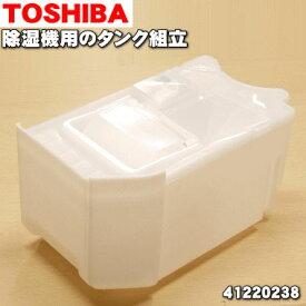東芝除湿機用のタンク組立★1個【TOSHIBA 41220238】※タンクパネルは付属しておりません。【純正品・新品】【60】