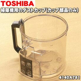 東芝掃除機用のダストカップ★1個【TOSHIBA 4140A781】※カップ部品のみの販売です。【ラッキーシール対応】