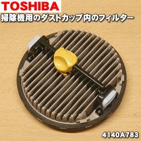 【在庫あり!】東芝掃除機用のダストカップ内のフィルター★1個【TOSHIBA 4140A783】※プリーツフィルター組立※製造工程上の都合で表面に白い粉末が付いておりますが、問題はございません。ご了承の上ご注文下さい。【ラッキーシール対応】