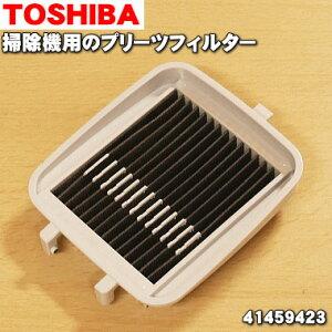 【在庫あり!】東芝掃除機用のプリーツフィルター★1個【TOSHIBA 41459423】※ネットフィルターはセットではありません。※製造工程上の都合で表面に白い粉末が付いておりますが、問題はご