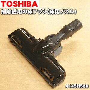東芝掃除機用のエアーヘッド(床用ノズル)★1個【TOSHIBA 4145H580】※こちらの商品の回転部の駆動方法はエアー(吸い込み風力)方式です。※ご使用本体品番の末尾に「A」がない場合、本製