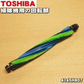 東芝掃除機用の回転部★1個【TOSHIBA 4145H807】※床ブラシ内の回転ブラシのみの販売です。※タイミングベルトは別売りです。【ラッキーシール対応】
