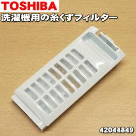 【在庫あり!】東芝全自動洗濯機用の抗菌剤入り糸くずフィルター★1個【TOSHIBA 42044849】※1台に2個必要な場合には2個ご注文下さい。【ラッキーシール対応】