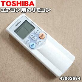 東芝エアコン用のリモコン★1個【TOSHIBA 4306S684/WH-F04GR】※このリモコンでは「システム機能」は使えません。【純正品・新品】【60】