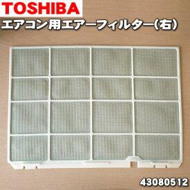 東芝エアコン用のエアーフィルター(右)★1枚【TOSHIBA 43080512】※向かって右側のエアーフィルターです。【純正品・新品】【80】