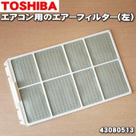 東芝エアコン用のエアーフィルター(左)★1枚【TOSHIBA 43080513】※向かって左側のエアーフィルターです。【純正品・新品】【80】