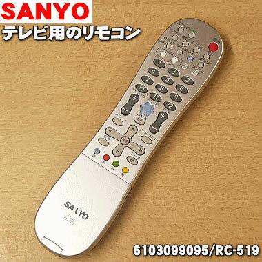 サンヨーテレビ用のリモコン★1個【SANYO(三洋)6450972089/RC-514→6103099095/RC-519】※代替品に変更になりました。※6450972096はこちらに統合されました。【ラッキーシール対応】