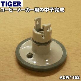 タイガー魔法瓶コーヒーメーカー用の中子完成★1個【TIGER ACW1152】【ラッキーシール対応】【A】