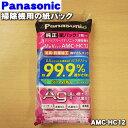 パナソニック掃除機用の紙パック消臭・抗菌加工「逃がさんパック」(M型Vタイプ)★1袋3枚【Panasonic AMC-HC12】※AMC-…