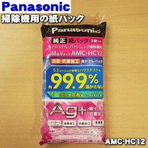 パナソニック掃除機用の紙パック消臭・抗菌加工「逃がさんパック」(M型Vタイプ)★1袋3枚【Panasonic AMC-HC12】※AMC-HC11の後継品です。【純正品・新品】【60】