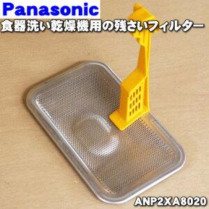 【在庫あり!】パナソニック食器洗い乾燥機NP-TM7、NP-TME2、NP-TM8、NP-TME3用の残菜フィルター(残さいフィルター)★1個【PanasonicANP2XA8020】