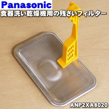 パナソニック食器洗い乾燥機用の残菜フィルター(残さいフィルター)★1個【Panasonic ANP2XA8020】※ANP2X-8020、ANP2XD8020はこちらに統合されました。【ラッキーシール対応】