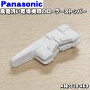 パナソニック食器洗い乾燥機用のローラーストッパー★1個【Panasonic ANP719-460】※レールのローラー止めです【ラッ…