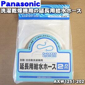 パナソニック洗濯機用の給水ホース(延長用)2m★1個【Panasonic AXW1251-202】※ポンプはセットではありません。【純正品・新品】【60】