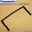 パナソニックIHクッキングヒーター用のドアパッキン★1個【Panasonic AZE99-609】※ドアパッキンのみの販売です。ロー…