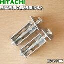【在庫あり!】日立洗濯機用の輸送用ボルト★2個【HITACHI BD-V1186】※1台に必要なだけセットになっています。【ラッ…