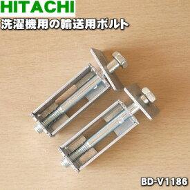 日立洗濯機用の輸送用ボルト★2個入【HITACHI BD-V1186】※1台に必要なだけセットになっています。【純正品・新品】【60】
