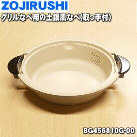 象印グリルなべ用の土鍋風なべ(取っ手付)★1個【ZOUJIRUSHI BG456810G-00】※BG311810G-00はこちらに統合されました。【ラッキーシール対応】【A】