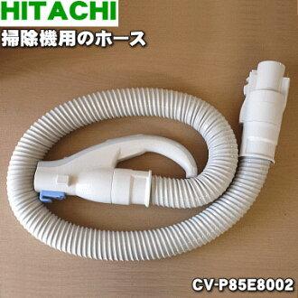 히타치 청소기 CV-P85E1, CV-P85E9, CV-P85E8, CV-P85E3용 호스★1개