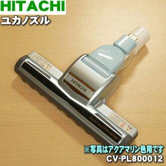 日立吸尘器 CV PL800 由香喷嘴 (头,入口) ★ 之一