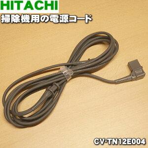 日立掃除機用の電源コード(もともと付属していたコードです。)★1個【HITACHI CV-TN12E004】※中間スイッチ付コードではありません。【純正品・新品】【60】